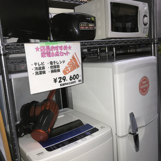 【460】生活応援!家電6点セット