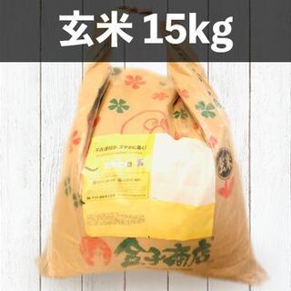 【10/17日現在募集中】ひとめぼれ×ハナエチゼン 玄米15kg ①