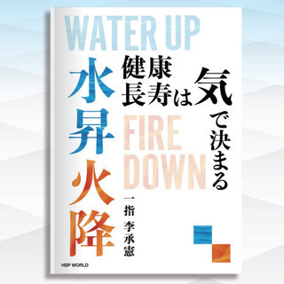 新刊本『水昇火降』~読者プレゼントキャンペーン