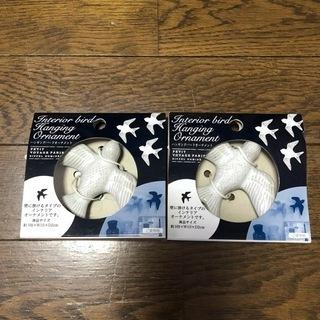 【新品】鳥オーナメント陶器製2個セット
