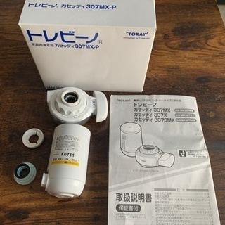 トレビーノ 家庭用浄水器 カセッティ MK307MX-P