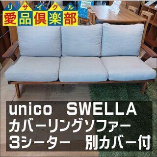 【愛品倶楽部柏店】※商談中※ unico ウニコ SWELLA ...