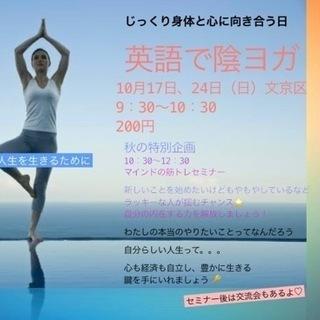英語でヨガ Yoga in English