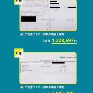 災害保険のプロ✨皆さんのご自宅で保険金が120万円貰える🏡💰有効...