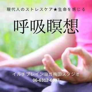 呼吸瞑想❤体験会
