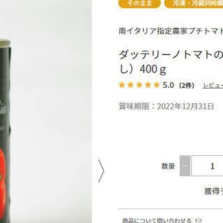 高級トマト缶