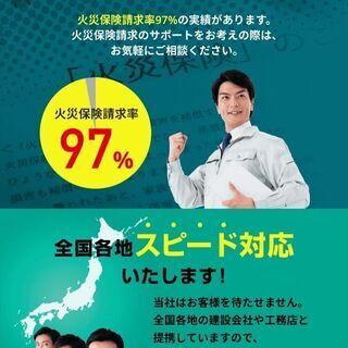 【富山市】リフォームを考えている方必読!