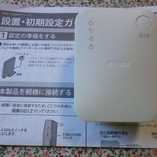 【ネット決済】 Wi-Fi中継器 Buffalo WEX-733...