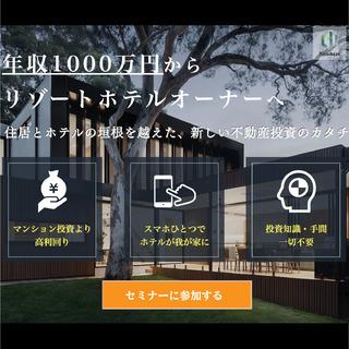 【利回り12%超】年収1000万円からリゾートホテルオーナーへ