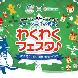 12/10-12/11オンライン開催!ニャーマライズ先輩とわくわ...