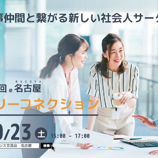 【今回のテーマ:仕事の悩みを共有】第2回フリーコネクションIn名古屋