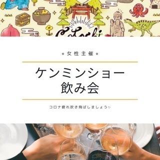 明日!!限定3名!【女性主催】zoomケンミンショー飲み会…