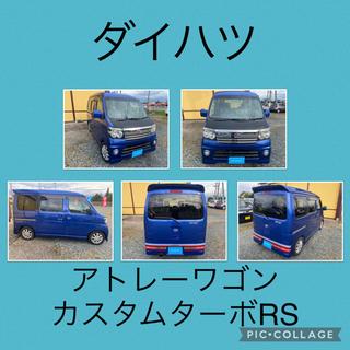 🚗ダイハツ アトレーワゴン カスタムターボRS