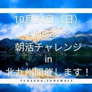 朝活チャレンジin北九州開催します!
