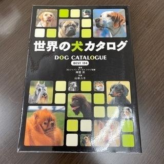 世界の犬カタログ DOG CATALOGUE 本 〇