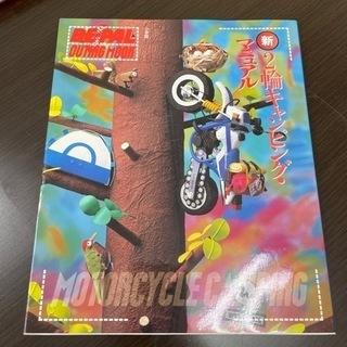 BE-PAL 新2輪キャンピングマニュアル 〇
