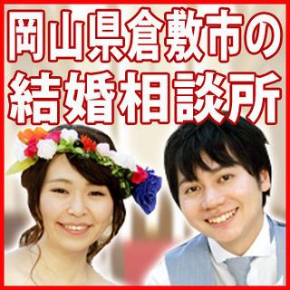 【倉敷市】お見合いは結婚相談所「結のはじまり」