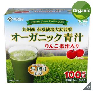 オーガニック青汁100包