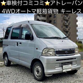 総額12.0万円★4WD★人気のオートマ軽箱バン★キーレス★平成...