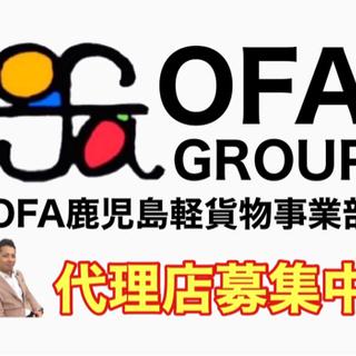 【大分市】 EC商品の配達ドライバー募集‼️  OFAグループ ...