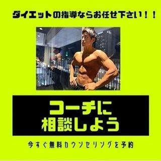 無料体験パーソナルトレーニング!!