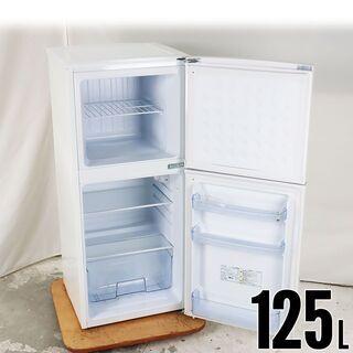中古 冷蔵庫 2ドア 125L 直冷式 訳あり特価 2016年製...