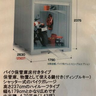 バイクガレージお探しの方はこちら!!
