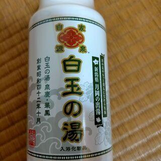 【入浴化粧品】白玉の湯(510gボトル)