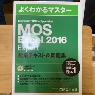 MOS 2016エクセル エキスパート