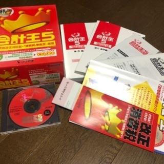 財務会計ソフト 会計王5