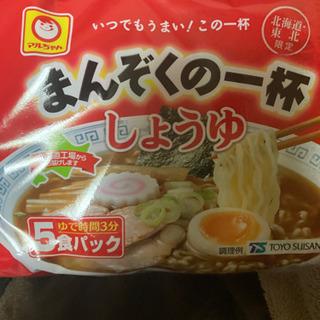 【ネット決済】まんぞくの一杯!しょうゆ味!5食入り!激安!