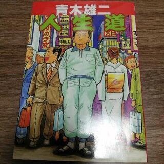 人生道   青木雄二  徳間書店