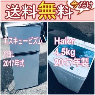 この価格はヤバい❗️しかも送料設置無料❗️冷蔵庫/洗濯機の🔥大特...