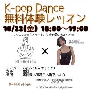 キッズクラス開校🌟 K-pop キッズクラス無料体験会‼️