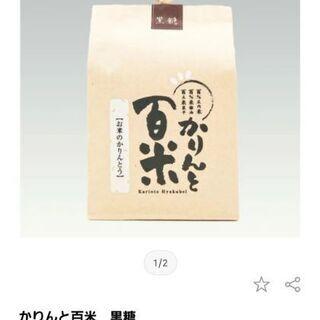 かりんと百米(黒糖)【新品】