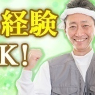 【ミドル・40代・50代活躍中】基礎/左官/外構工事職人/MT免...
