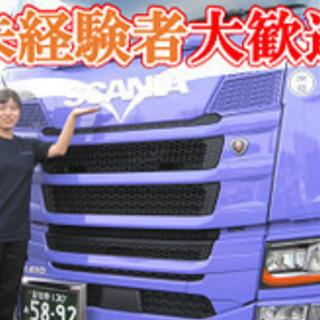 【ミドル・40代・50代活躍中】トラックドライバー/正社員…