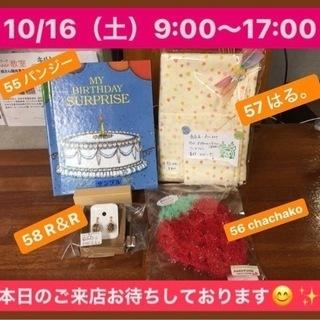 10/16(土)9:00〜17:00 ハロウィン作品販売中✨