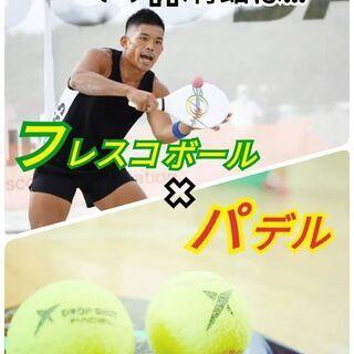 ★初めての方歓迎!★日本代表とプレイできる!★珍しいラケットスポ...