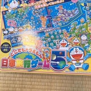 ドラえもん日本旅行ゲーム5 日本、世界の地名が覚えられます!