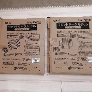【2セット】ラビットサークル H65