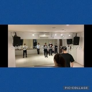 【金曜・渋谷】ダンス初心者向けワークショップ開催中!〜体験レッス...