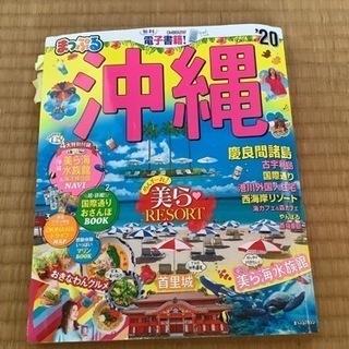 中古 まっぷる沖縄2020