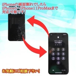 iPhoneの画面修理はスマップル大分店にお任せ下さい!