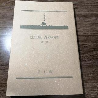 青春の譜  ZOO  辻仁成   幻冬舎文庫