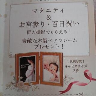 マタニティーフォト、お宮参り撮影 無料券