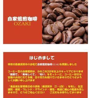 追浜京急田浦お届け料金無料 焙煎したての香り高いコーヒーをお楽し...