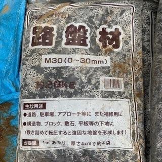 路盤材 砕石 20kg