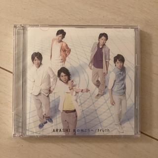 嵐 初回限定版CD