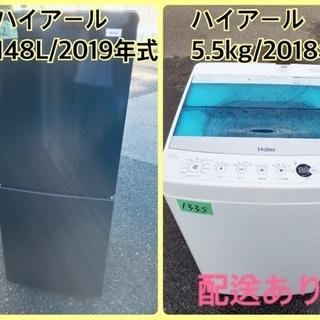 ⭐️2019年式⭐️ 洗濯機/冷蔵庫★★本日限定♪♪新生活…